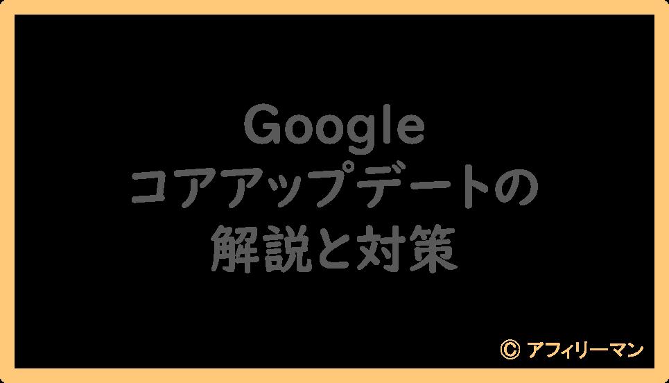 Googleコアアップデートの内容と対策